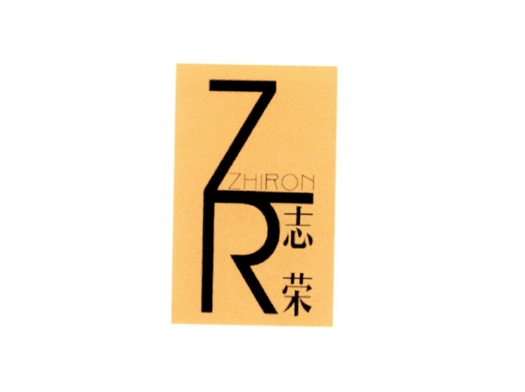 志荣 ZHIRON ZR
