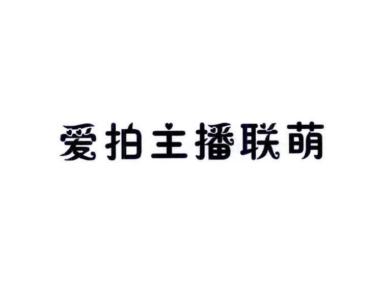 愛拍主播聯萌