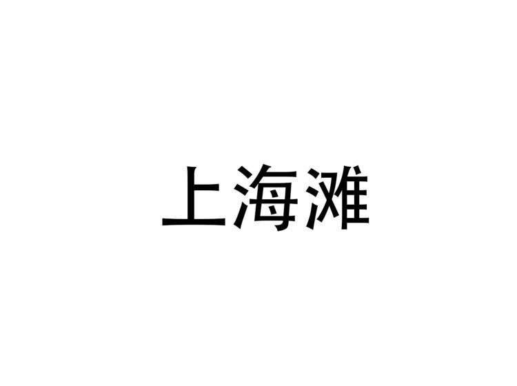 上海滩商标转让