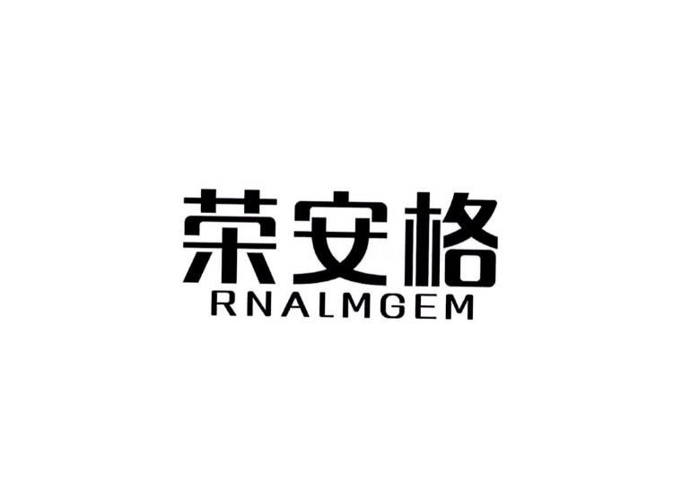 荣安格 RNALMGEM