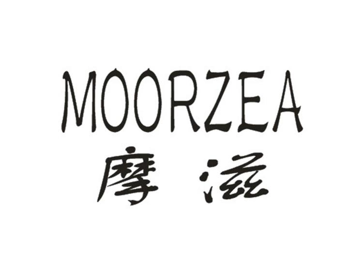 摩滋 MOORZEA