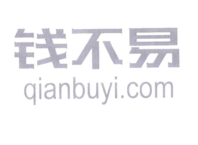 钱不易 QIANBUYI.COM