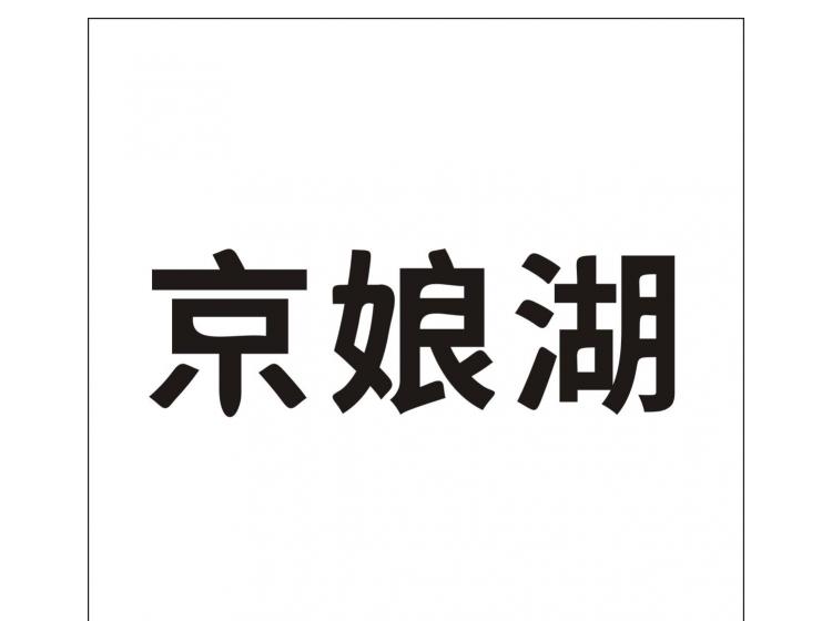 京娘湖商标