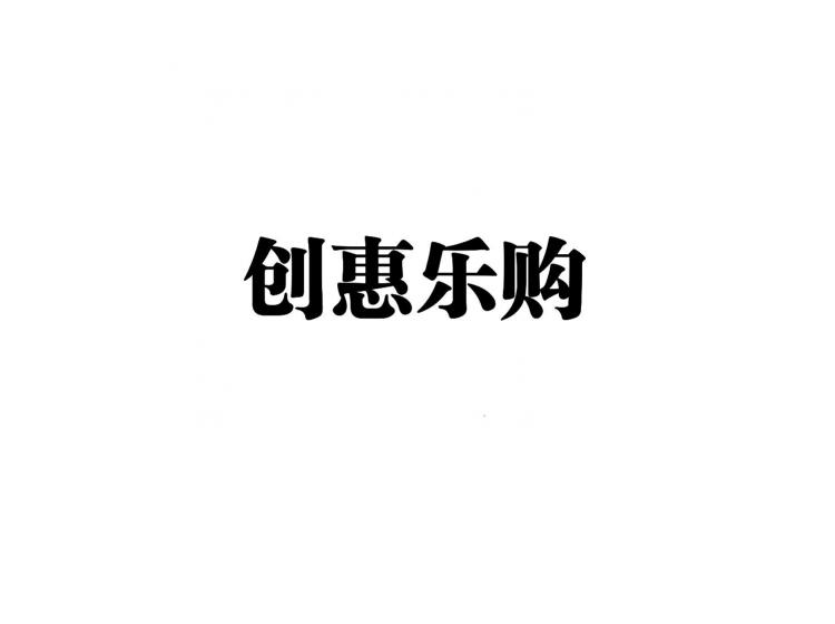 創惠樂購商標轉讓