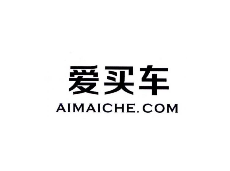 爱买车 AIMAICHE.COM