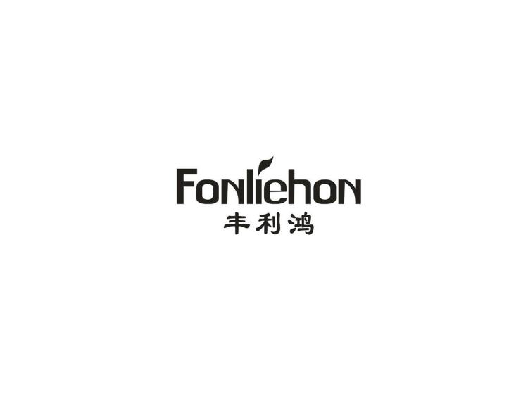丰利鸿 FONLIEHON