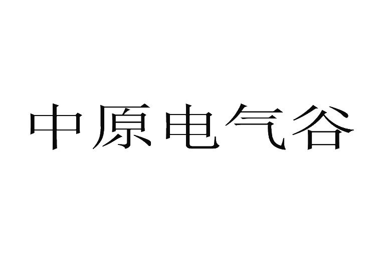 中原电气谷