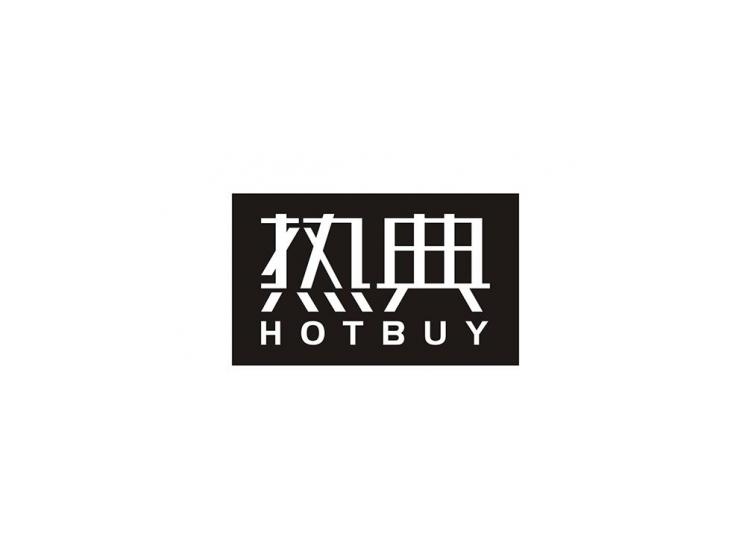 热典  HOTBUY