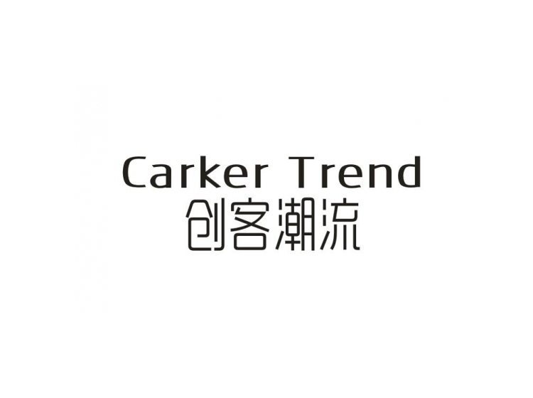创客潮流 CARKER TREND