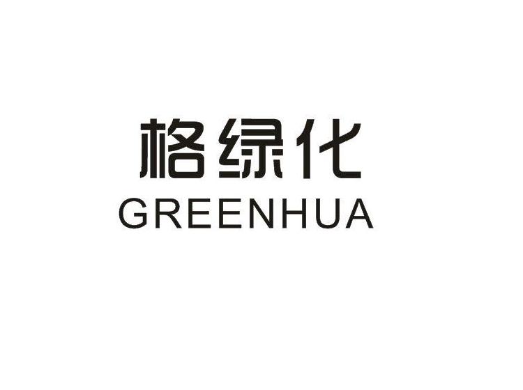 格绿化  GREENHUA