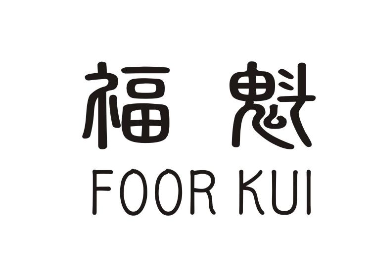 福魁  FOOR KUI