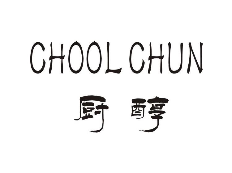 厨醇 CHOOL CHUN