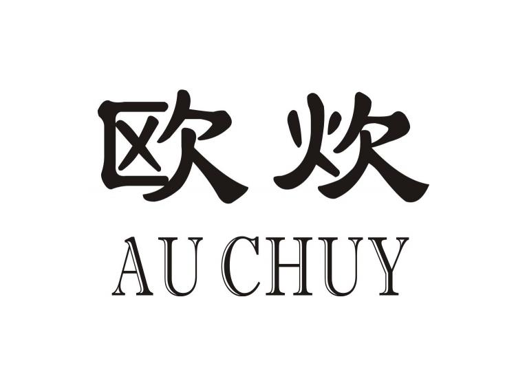 欧炊 AU CHUY