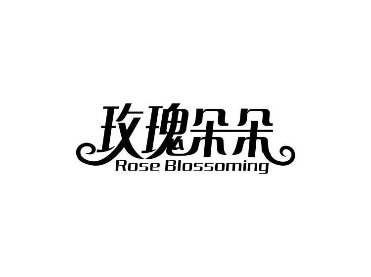 玫瑰朵朵 ROSE BLOSSOMING