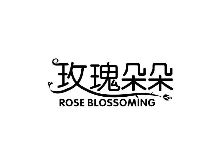 玫瑰朵朵 ROSE BLOSSOMING