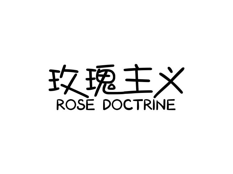 玫瑰主义ROSE DOCTRINE