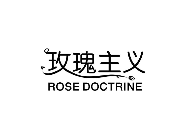 玫瑰主义 ROSE DOCTRINE