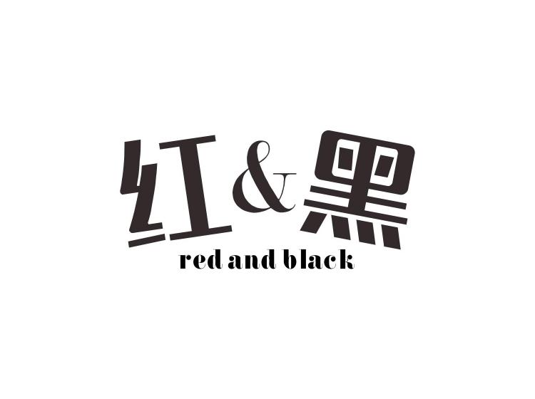 红&黑商标
