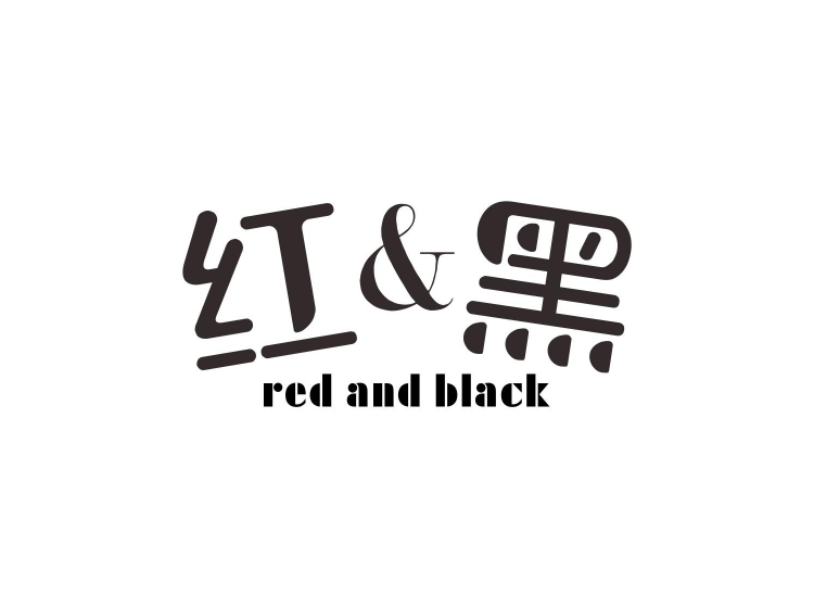 红黑 RED AND BLACK