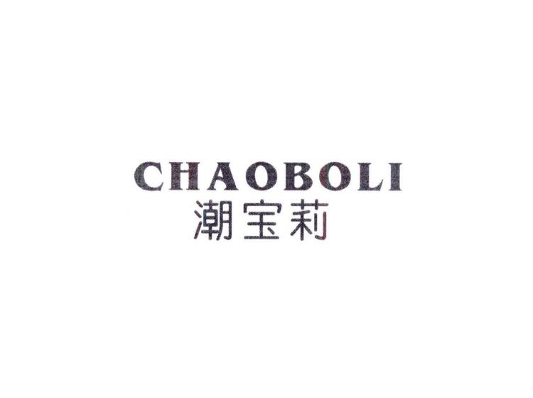 潮宝莉 CHAOBOLI