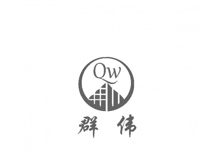 群伟 QW