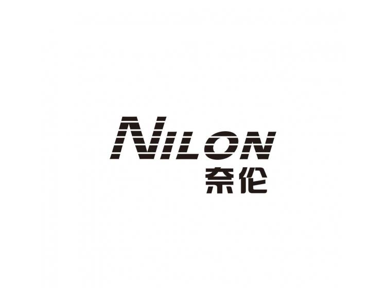 奈伦 NILON