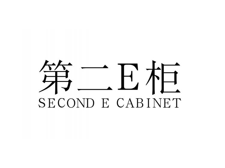 第二E柜  SECOND E CABINET