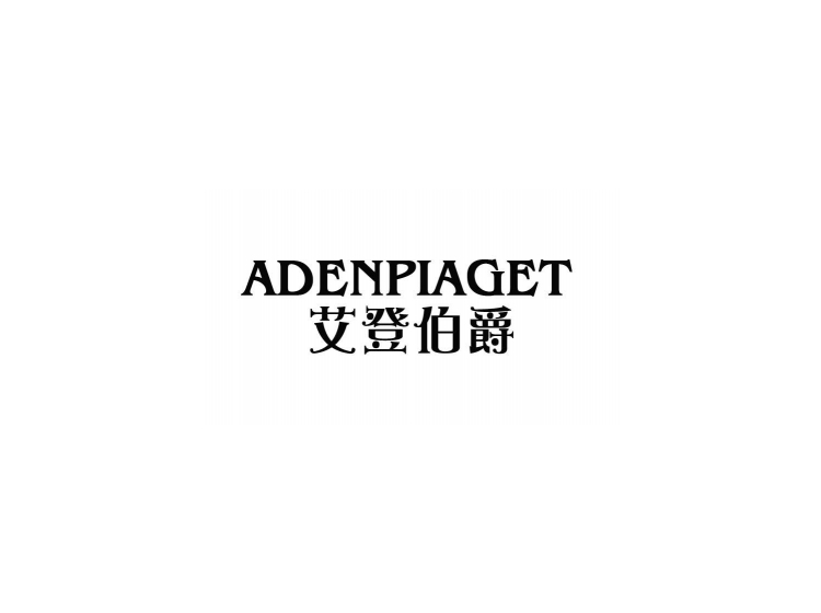 艾登伯爵 ADENPIAGET