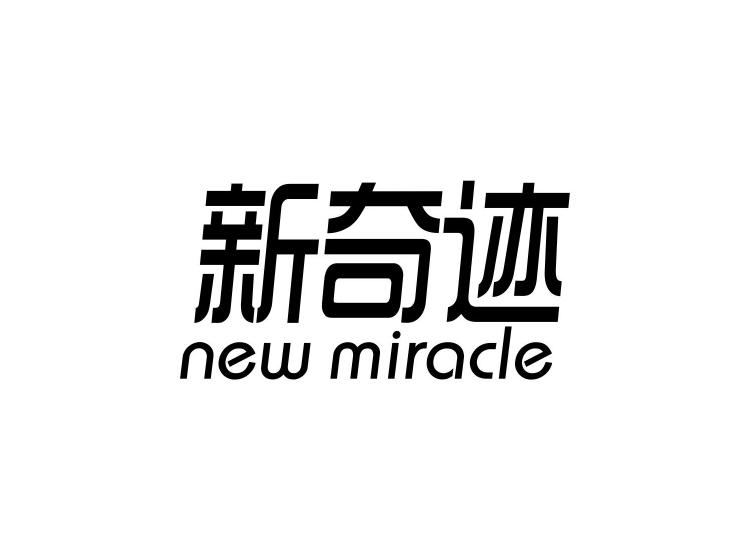 新奇迹  NEW MIRACLE