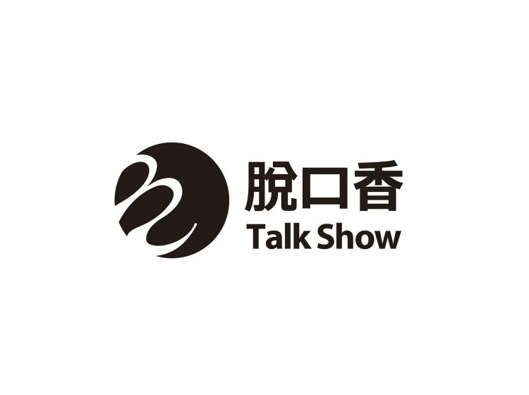 脱口香  TALK SHOW