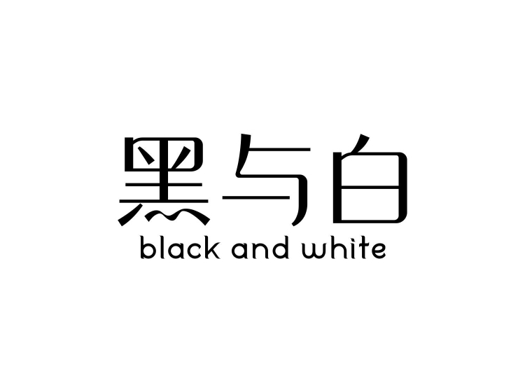 黑与白 BLACK AND WHITE