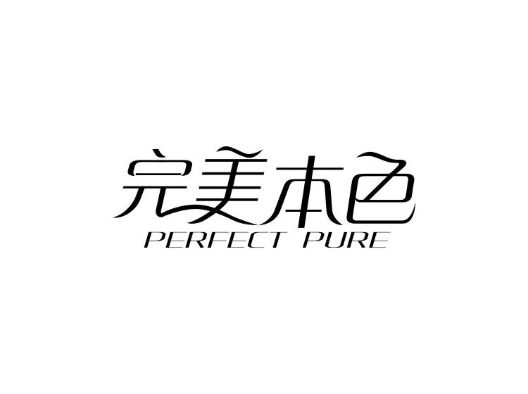 完美本色 PERFECT PURE
