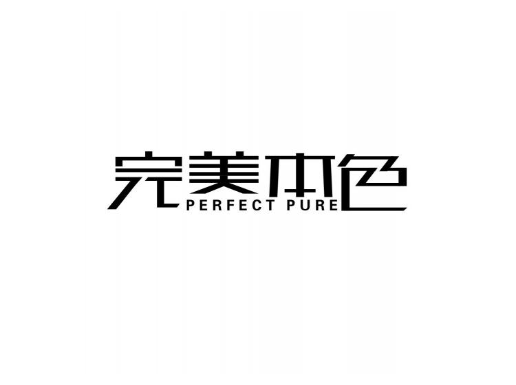 完美本色 PERFECT PURE商标