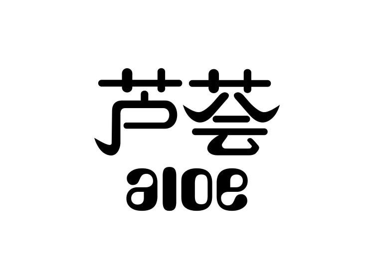 芦荟 ALOE