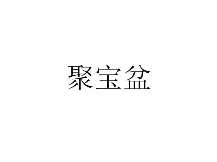 聚宝盆商标