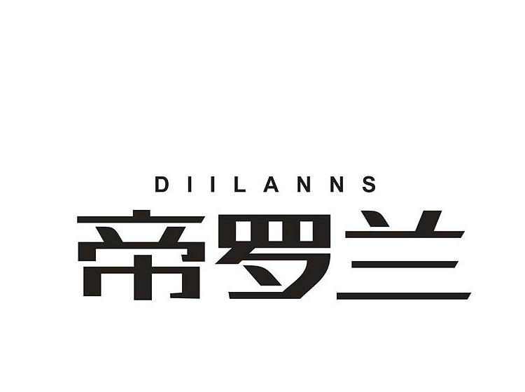 帝罗兰 DIILANNS