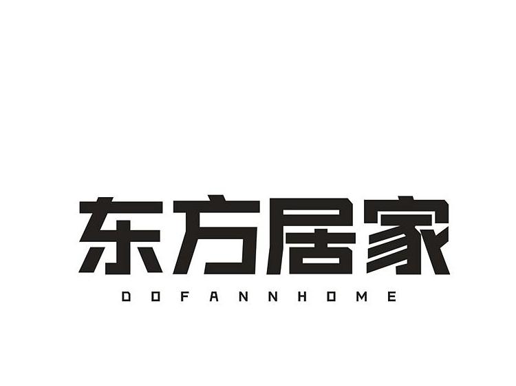 东方居家 DOFANGHOME