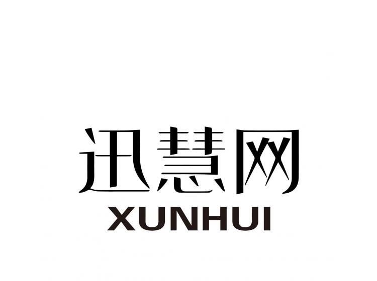 迅慧网 XUNHUI