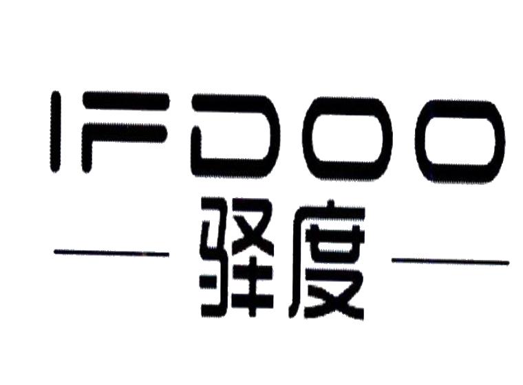 驿度  IFDOO