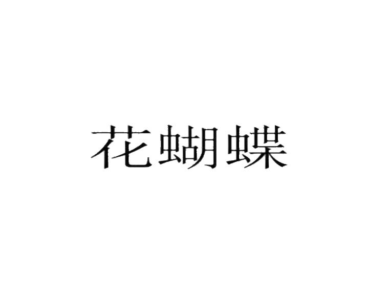 花蝴蝶商标