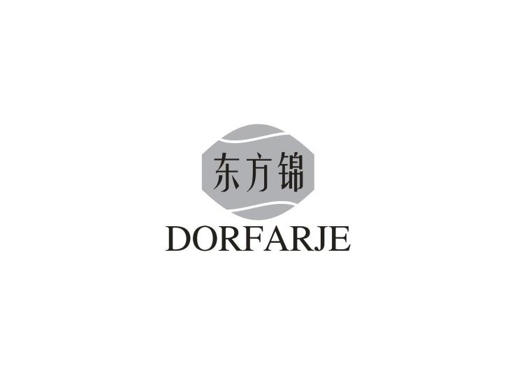 东方锦 DORFARJE
