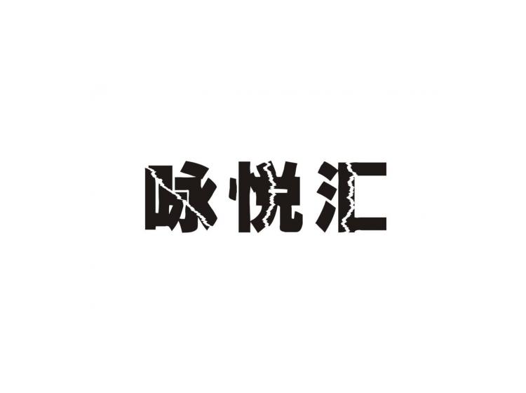 咏悦汇商标