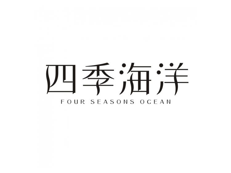 四季海洋 FOUR SEASONS OCEAN