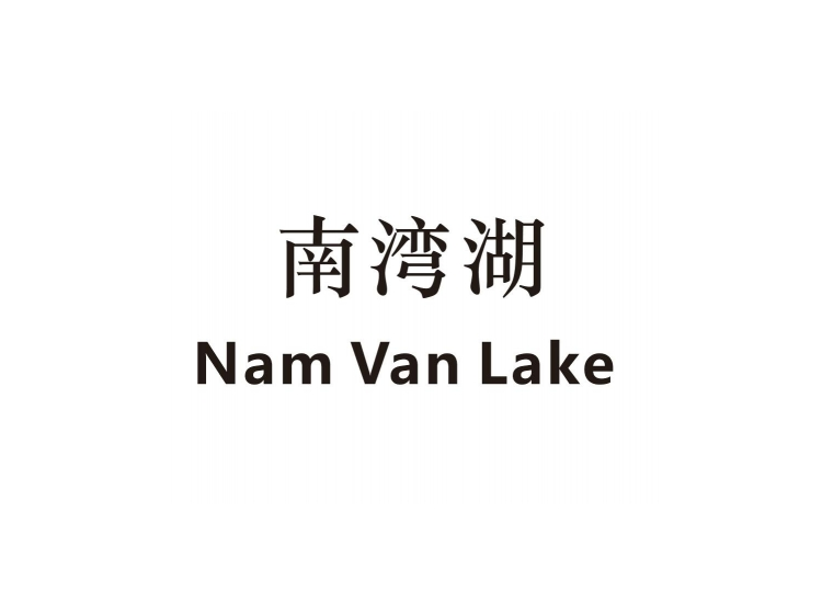南湾湖 NAM VAN LAKE