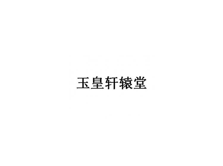 玉皇轩辕堂