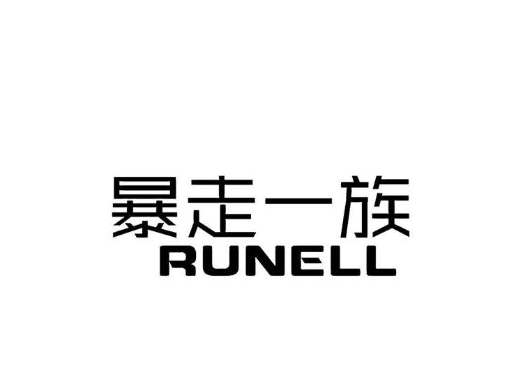 暴走一族 RUNELL