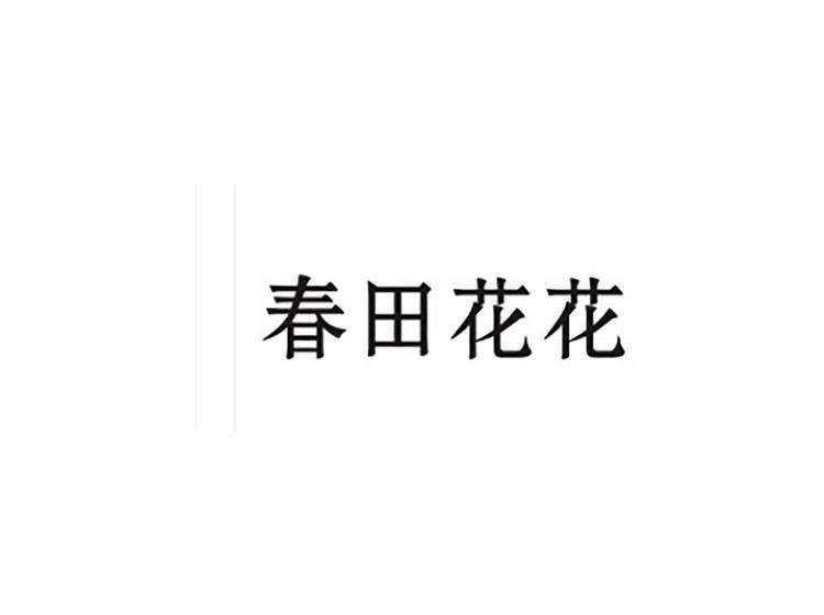 春田花花商标转让