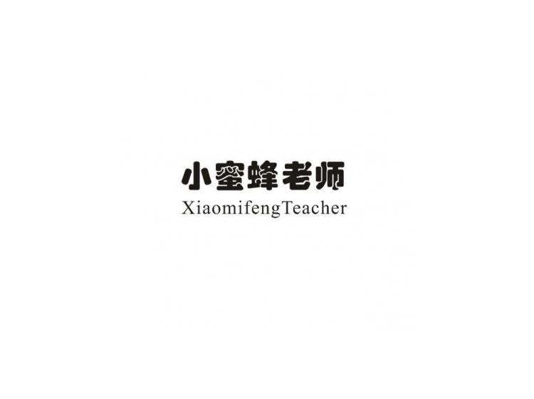 小蜜蜂老师 XIAOMIFENGTEACHER
