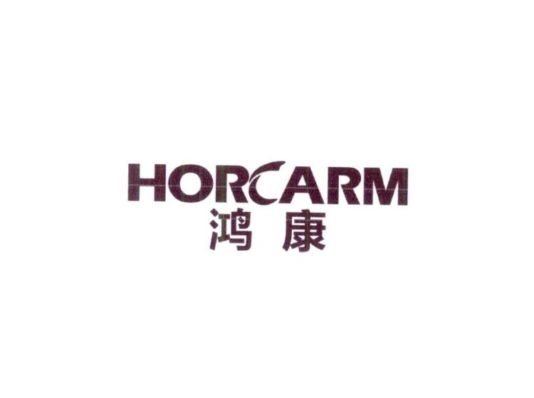鸿康 HORCARM