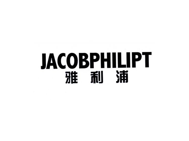 雅利浦 JACOBPHILIPT